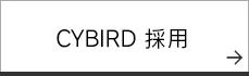 CYBIRD モバイルでスマイル!