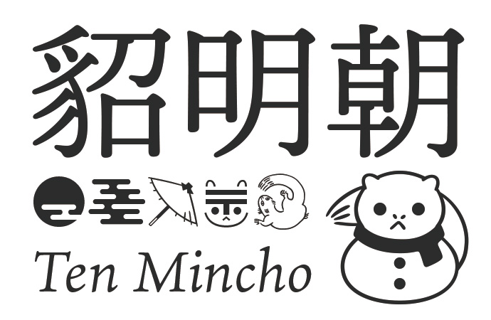 Adobe MAX Japan 2017 tenmincho