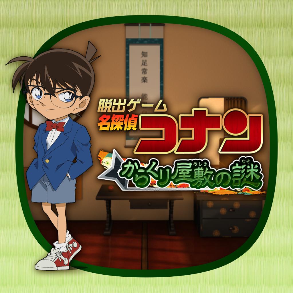 名探偵コナン×脱出ゲーム~からくり屋敷の謎~