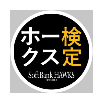 福岡ソフトバンクホークス検定